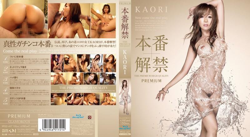 PGD-457 Ban The Production KAORI (Blu-ray Disc)