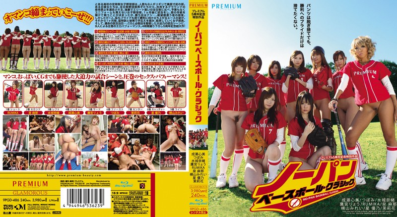 PGD-486 Premium Panties Baseball Classic Movies Special 5th Anniversary (Blu-ray Disc)