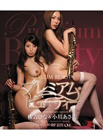 [PGD-575] PREMIUM Debut Hina Akiyoshi & Asami Ogawa