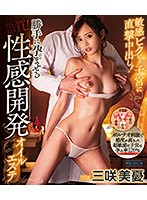 [PRED-249] Let's Get Her Pregnant! - A Sensitive Woman Gets A Sensual Massage With A Creampie Finish! - Miyu Misaki