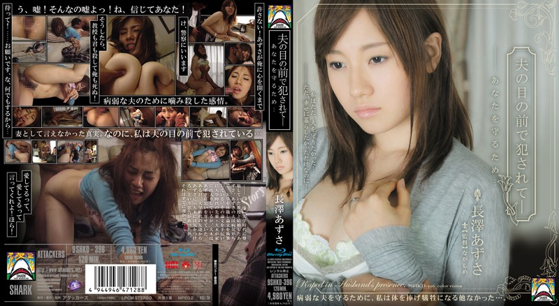 SHKD-396 Being Fucked In Front Of Husband - To Protect You ... Azusa Nagasawa (Blu-ray Disc)