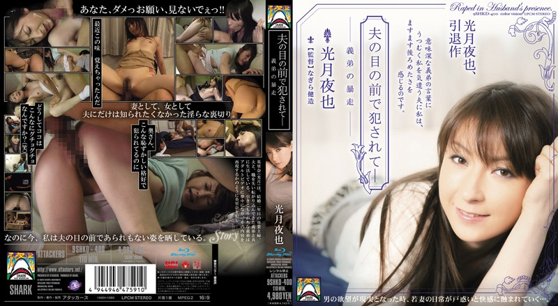 SHKD-400 In Front Of Her Husband Being Fucked - Somewhat Hikaritsuki Runaway Brother-in-law (Blu-ray Disc)