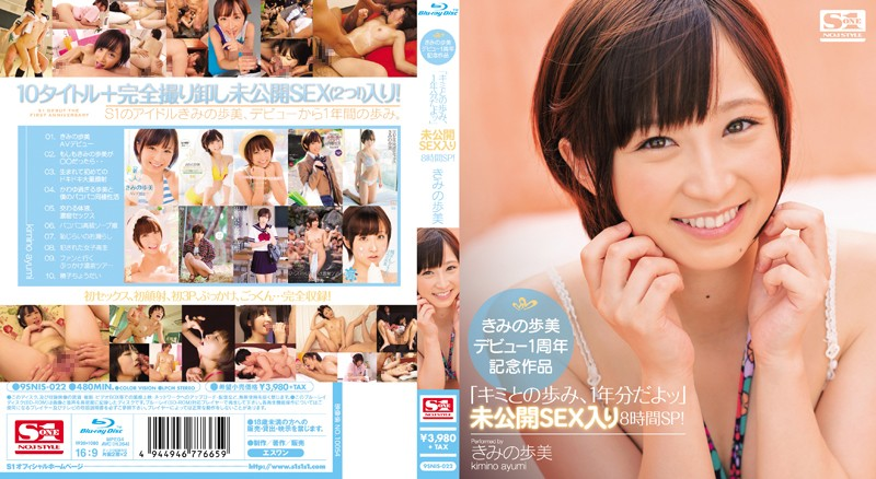 "SNIS-022 8 Hours SP ""walk With You Tsu 's One-year"" Into SEX Published Not One Anniversary Work Ayumi Debut Of You! (Blu-ray)"