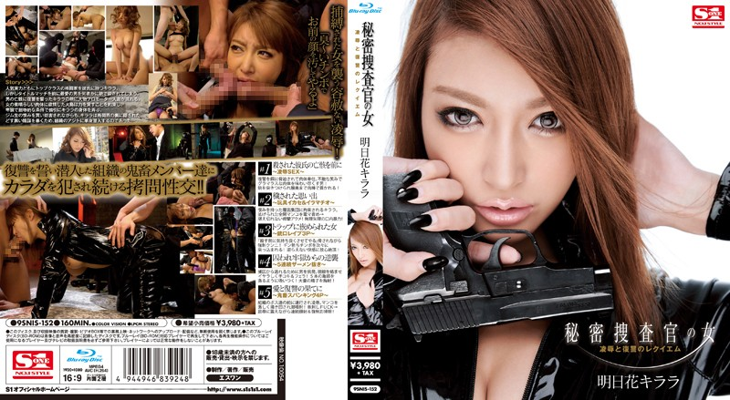 SNIS-152 Requiem Tomorrow Of Revenge And Humiliation Of A Woman Secret Investigator Flower Killala (Blu-ray)