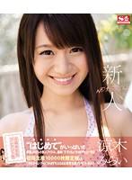[SNIS-211] Fresh Face No. 1 Style Mirai Suzuki Porn Debut
