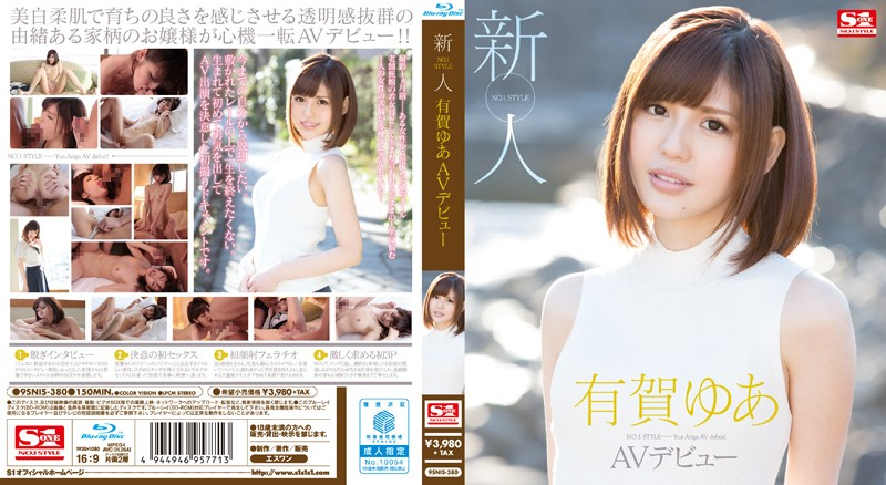 SNIS-380 Rookie NO.1 STYLE Ariga Your AV Debut (Blu-ray Disc)