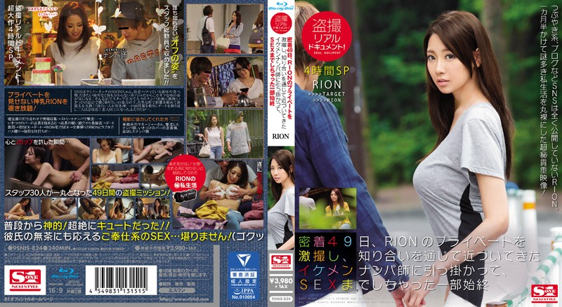 SNIS-824 Voyeur Realistic Document!Adhesion 49 Days Transfer Discount A Private RION Caught The Handsome Nampa Nurses That Have Been Approached Through The Acquaintance Was Chat SEX Madhesh Whole Story (Blu-ray Disc)