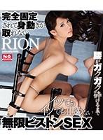 RION 4 月新作「完全固定されて身動きが取れない RION 腰がガクガク砕けるまでイッてもイッても止めない無限ピストン SEX」