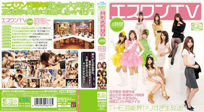 SOE-338 อุตสาหกรรมบันเทิงสดๆที่ Overkill Esuwan TV THE! (แผ่น Blu-ray)