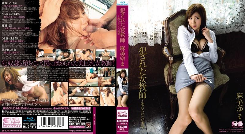 SOE-355 Yuma Asami Rape Can Not Escape - A Female Teacher Was Committed (Blu-ray Disc)