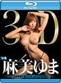 3D×麻美ゆま 立体映像で魅せる極上BODYセックス (ブルーレイディスク)