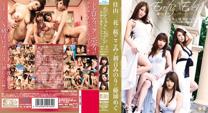 SOE-418 도적 에스코트 누드 에로틱 에덴 (Blu-ray Disc)