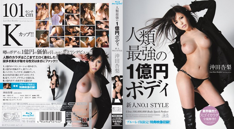 SOE-547 Okita Apricot Pear Body Of 100 Million Yen Of Mankind Strongest Rookie NO.1STYLE (Blu-ray Disc)