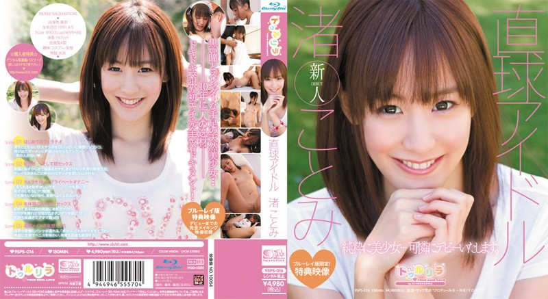 SPS-016 Nagisa Idol Kotomi Fastball (Blu-ray Disc)