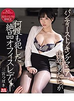 SSIS-057 Pantyhose Mania A Superb Office Lady Tsubaki Sannomiya (Blu-ray Disc) Committed Many Times By Middle-aged Men