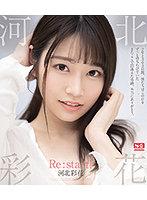 河北彩花 Re:start! (ブルーレイディスク)