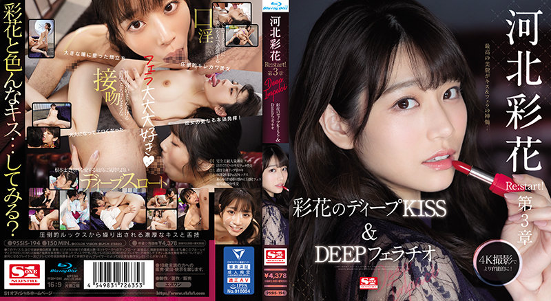 [SSIS-194] 河北彩花 Re:start!第3章 Deep Impact 彩花のディープKISS&DEEPフェラチオ (ブルーレイディスク)