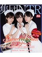 [SSNI-355] S1 15th Anniversary Special Featuring Big Stars. Part 2. Group Cuckold. 3 Student Nurses Are Gang Banged Together ~We Were Fucked By Perverted Doctors At A BBQ Party~