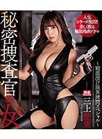 秘密捜査官の女 媚薬漬け限界拷問スペシャル 三上悠亜 (ブルーレイディスク)