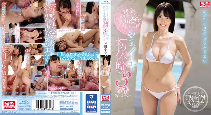 SSNI-642 Pleasure! AV Idol Tenkawa Sora's First, Perfect, Top! Mechaiki First Experience 3 Production Special (Blu-ray Disc) (S1 NO.1 STYLE) 2019-12-07