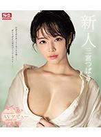 [SSNI-825] Fresh Face No.1 Style - Tsubaki Sannomiya - Porno Debut
