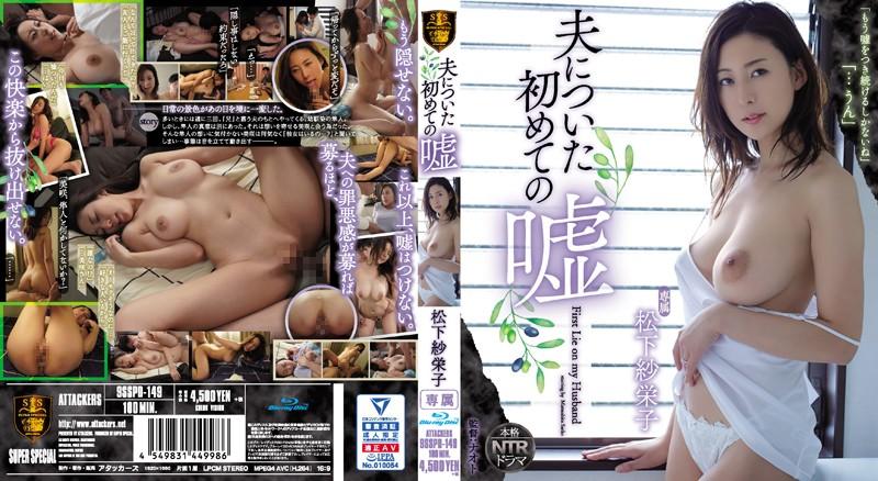 松下 紗 栄子 dvd