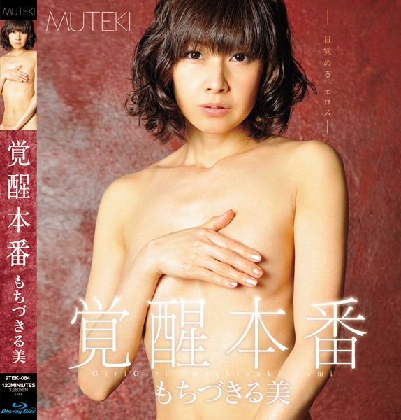 TEK-084 Arousal Production Mochizukiru Beauty (Blu-ray Disc)
