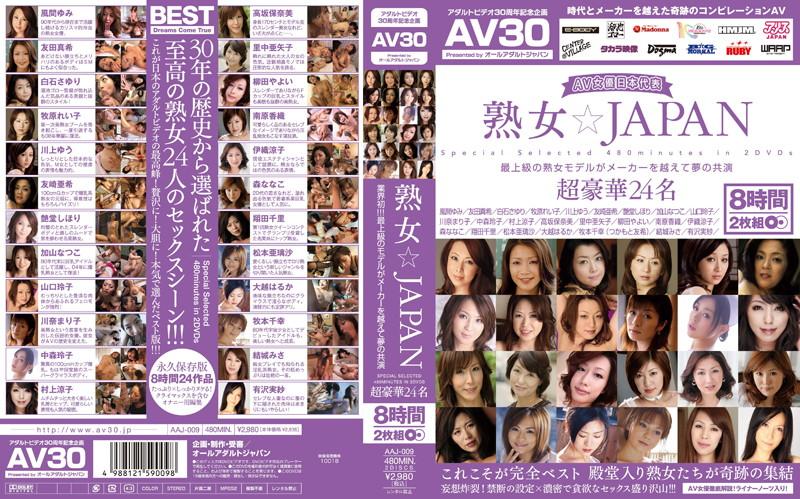 AAJ-009 Beyond The Manufacturer's Dream Co-star Model Of Superlative ☆ JAPAN MILF (All Adult Japan) 2012-02-13
