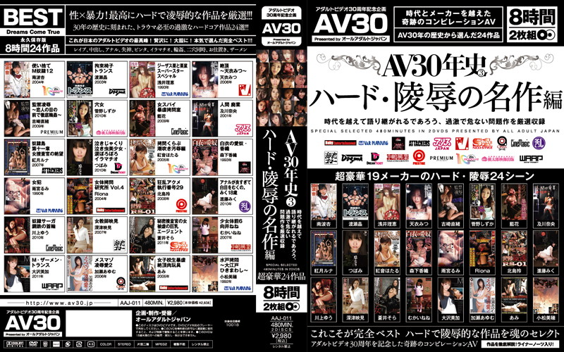 AAJ-011 Part 3 Hard Insult Masterpiece Of AV30-year History