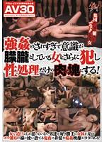 aajb015【AV30】強姦のされすぎで意識が朦朧としている女をさらに犯し性処理だけの肉の塊にする!
