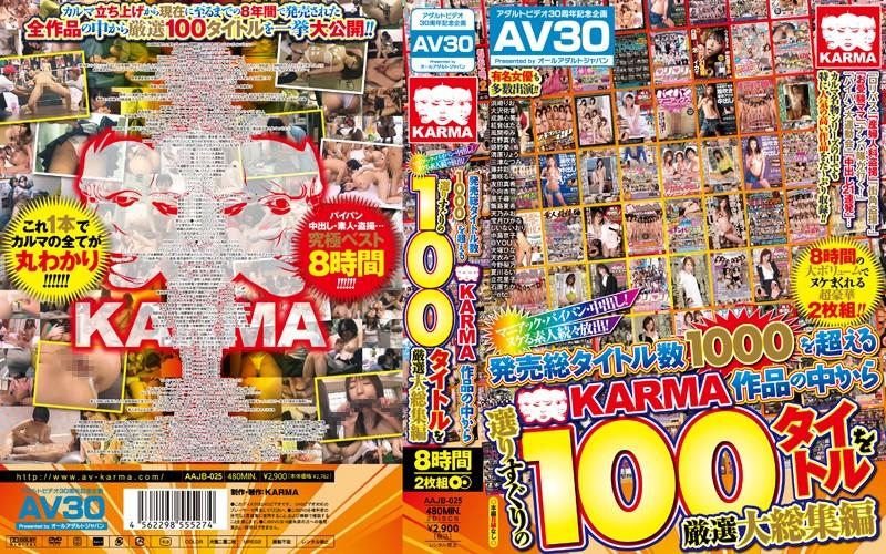 【AV30】マニアック・パイパン・中出し!ヌケる素人続々放出!発売総タイトル数1000を超えるKARMA作品の中から選りすぐりの100タイトルを厳選大総集編