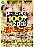 abcb002おっぱい祭り100人おっぱいその数なんとびっくり200個 授乳手コキ