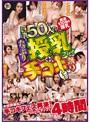 巨乳50人のたっぷり授乳プレイ+手コキ祭り 4時間 (DOD)