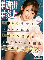 [ABPN-007] #Leaked #Viral Videos Of A Cute Lolita Beautiful Girl Getting Her Brains Fucked Out She's Being Filmed By Her Beloved Boyfriend, Obeying His Every Command The Discovery Of A Visual Treasure, Shared With All Of You