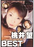 ACFV-003 - 桃井望 BEST  - JAV目錄大全 javmenu.com