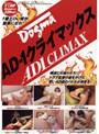AD-1クライマックス (DOD)