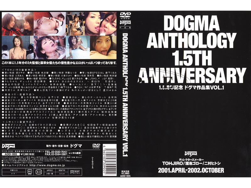 ADD-001 DOGMA ANTHOLOGY 1.5TH ANNIVERSARY VOL.1 (Dogma) 2002-12-06