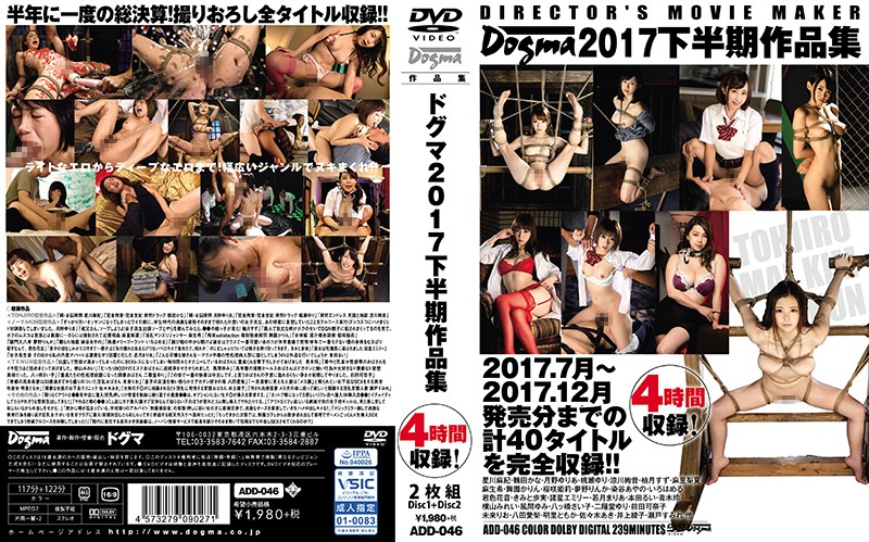 [ADD-046] Dogma2017下半期作品集 二階堂ゆり 鶴田かな 熟女 縛り・緊縛 月野ゆりあ 井上綾子