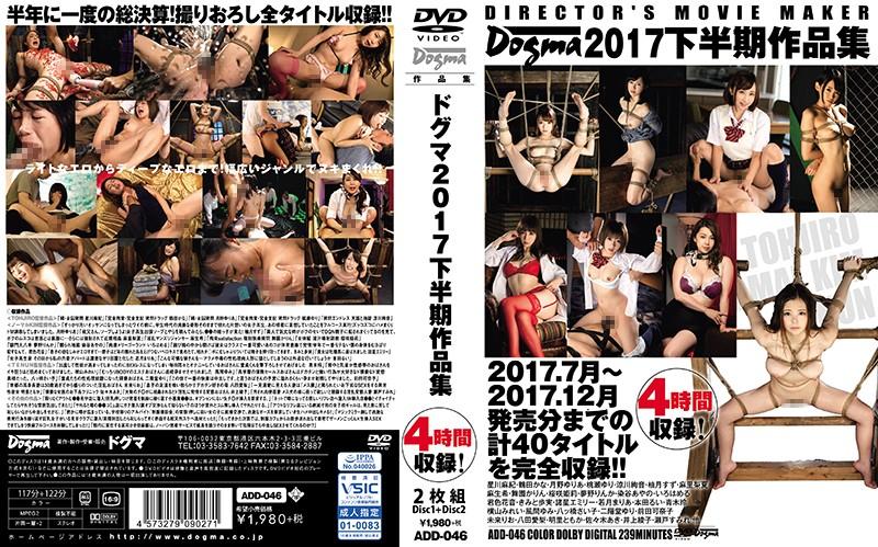 [ADD-046] Dogma2017下半期作品集 SM 未来りお ADD 佐々木あき 星川麻紀 井上綾子