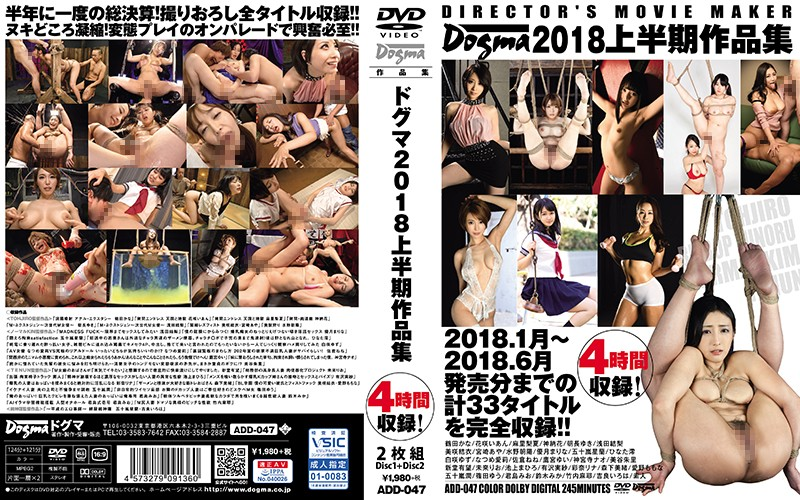 ADD-047 Dogma 2018 First Half Work Collection