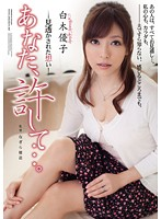 [ADN-010] Darling, Forgive Me... Transparent Feelings Yuko Shiraki