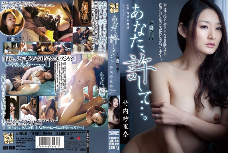 ADN-016 Forgive Me Dear… The Fall Of A Lady Wife