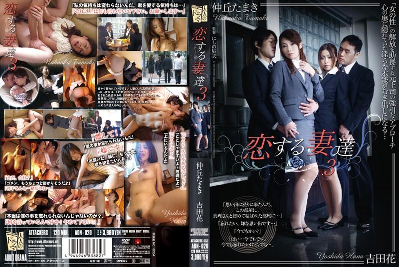 ADN-020 恋する妻達3 仲丘たまき 吉田花