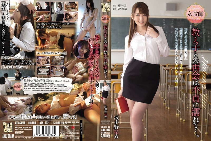 ADN-032 Reunion With Female Teacher Student Is Wet ... Infidelity. Yui Hatano