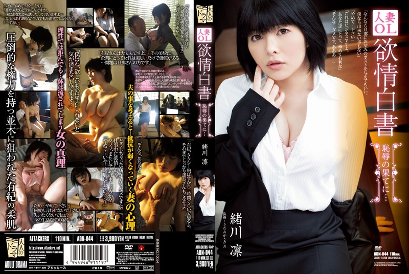 ADN-044 The Ends Of The Married Woman OL Lust White Paper Disgrace To ... Rin Ogawa