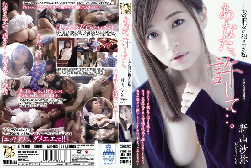 http://pics.dmm.co.jp/mono/movie/adult/adn083/adn083pl.jpg