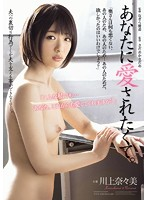 ADN-096 I Wanted To Be Loved By You Nanami Kawakami
