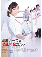 ADN-097 Nasty Development Chart Of Chaste Nurse Public Figures Kimito Ayumi