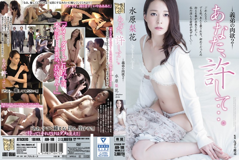 ADN-108 You Forgive .... Brother-in-law Of Carnal 2 Rika Suwon