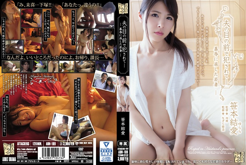 ADN-109 It Is Fucked In Front Of Her Husband's Eyes - Succumbed To Rape Young Wife Sasamoto Yuiai